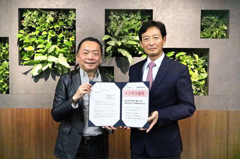 【企業同盟】大塚電子(株)が「イクボス企業同盟」に加盟!