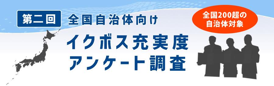 【ニュースリリース】「第二回イクボス充実度アンケート調査」実施のお知らせ