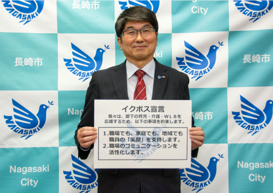 【イクボス宣言】長崎市の田上市長がイクボス宣言