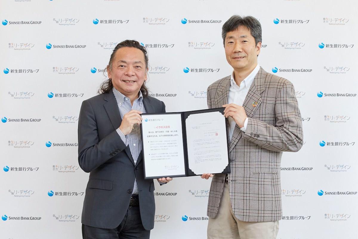【企業同盟】新生銀行グループが「イクボス企業同盟」に加盟!