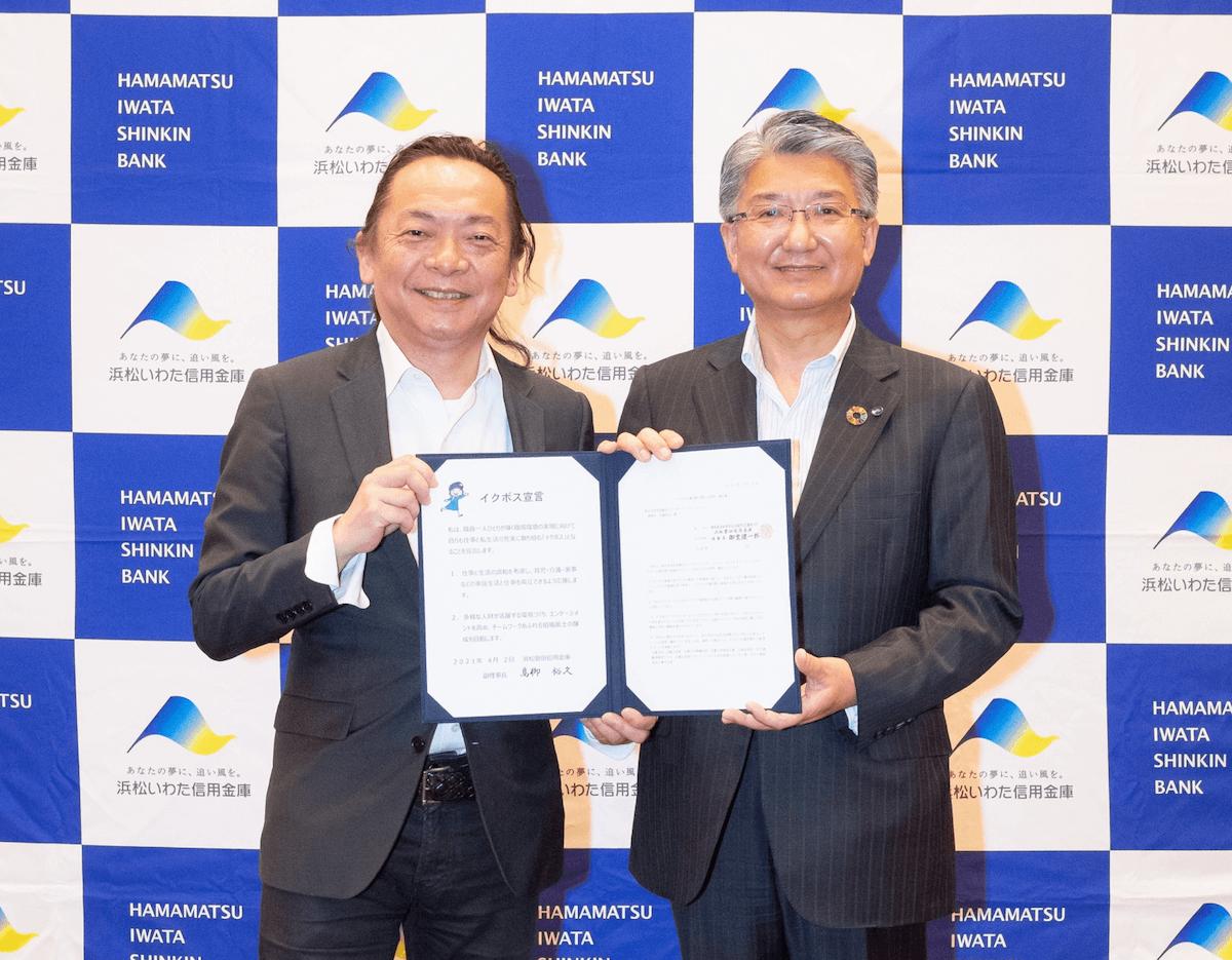 【企業同盟】浜松いわた信用金庫が「イクボス企業同盟」に加盟!